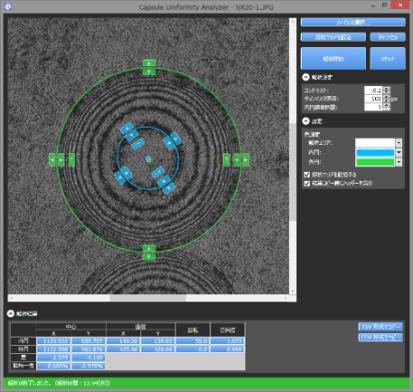 干渉パターン画像解析ソフトウェア