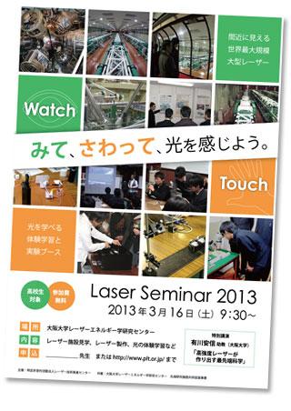 セミナーポスター2013