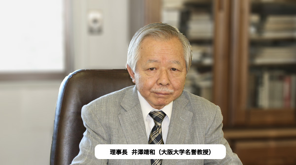 理事長 井澤 靖和 (大阪大学名誉教授)