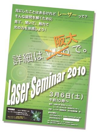 セミナーポスター2010