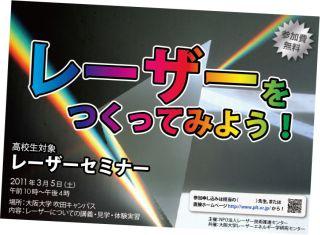 セミナーポスター2011