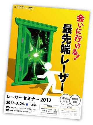 セミナーポスター2012