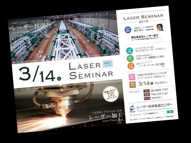 レーザーセミナー2014 ポスター